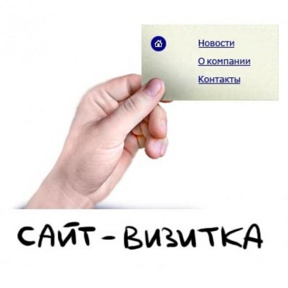 продвижение сайта-визитки