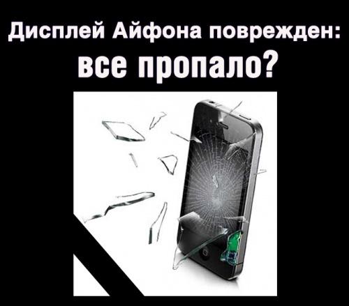 дисплей айфона поврежден всё пропало